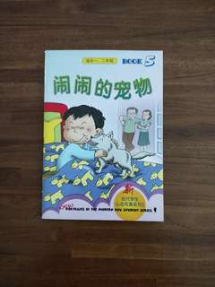 Chinese Story Book : Nao Nao series