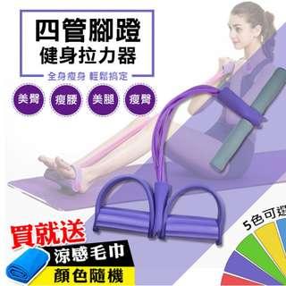 🚚 4條管 彈力繩 瑜珈繩 腳踏 拉力器 拉力繩 健腹 減脂 擴胸 美腿