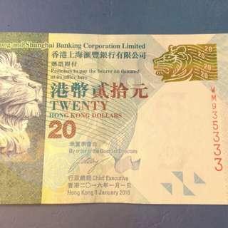 2016年..20元..WM935333..UNC..匯豐銀行