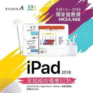 2018 IPad 32GB  4G 獨家優惠(免費登記美安會員)