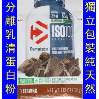 Dymatize ISO100 Isolate Chocolate 分離乳清蛋白粉(獨立包裝)
