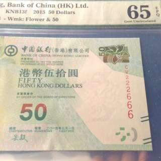 2015年..50元..CV222666..PMG 65 EPQ GEM UNC..中國銀行