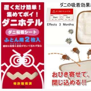 赤玉 吸塵蟎貼布 Mite Trapping Cloth 防敏感 BB 嬰兒床可使用 Baby