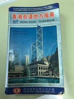 回歸前香港街道地方指南