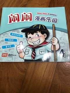 Nao Nao Comics:Book 4