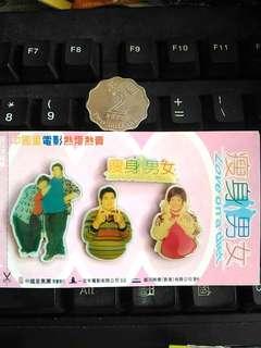 包郵 電影 瘦身男女 襟章 扣章 一套4個  劉德華 鄭秀文