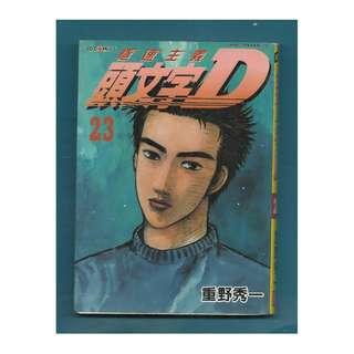 SS-23-頭文字D,港版漫畫,極速主義-重野秀一著,玉皇朝出版有限公司