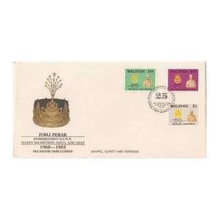 Malaysia 1985 Silver Jubilee of the Coronation of Sultan Salahuddin Abdul Aziz Shah FDC SG#173-175/ISC#MFDC-SE17