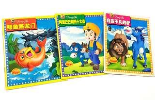 3 Chinese Story Books
