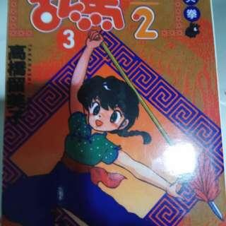 Ran Ma 乱马  comic book bk3 to 10
