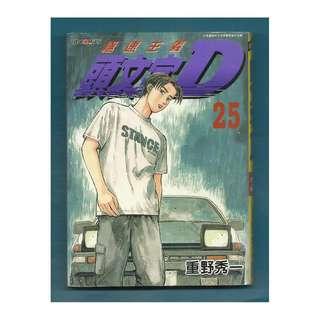 SS-25-頭文字D,港版漫畫,極速主義-重野秀一著,玉皇朝出版有限公司