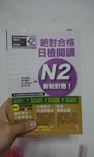 🚚 日檢N2閱讀測驗