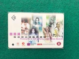 地鐵面面通[香港傑出運動員選舉]車票一張