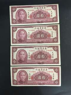 cc01 The Kwangtung Provincial Bank 10 Yuan Banknotes UNC Running No:716002-716003