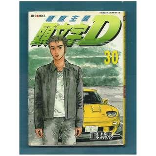 SS-30-頭文字D,港版漫畫,極速主義-重野秀一著,玉皇朝出版有限公司