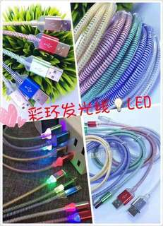 LED Cord Protector