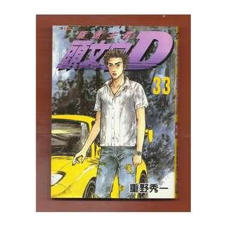 SS-33-頭文字D,港版漫畫,極速主義-重野秀一著,玉皇朝出版有限公司