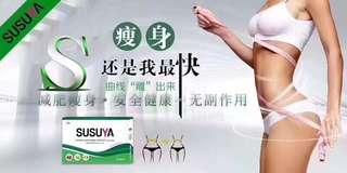 泰國SUSUYA減肥纖體丸