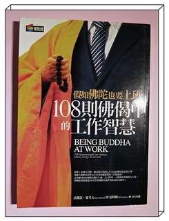 【愛書人】假如佛陀也要上班-108則佛偈中的工作智慧