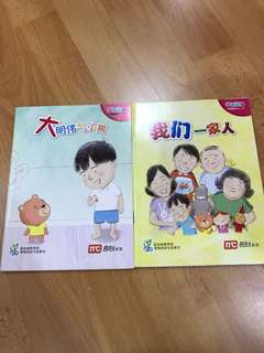 P2 higher Chinese additional reading books