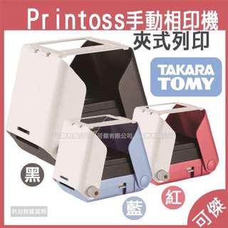 🚚 日本🇯🇵正版Printoss手機相片列印機 隨身列印機