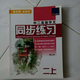 Secondary 2 higher chinese