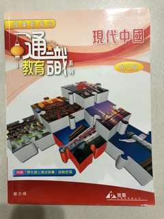 雅集新高中通識教育系列 單元三 現代中國(第二版)