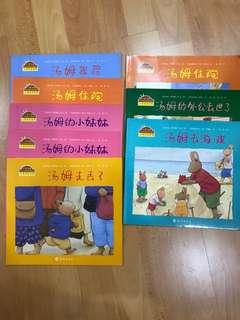 Children chinese books 汤姆