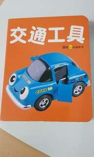 Children's bilingual book