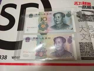 2005年版人民幣5元,10元豹子號777