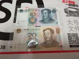 人民幣2005年10元,20元豹子號777