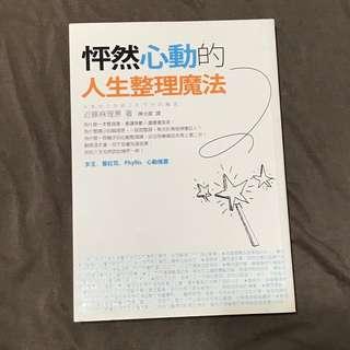 (私)二手書 怦然心動的人生整理魔法 近藤麻理惠