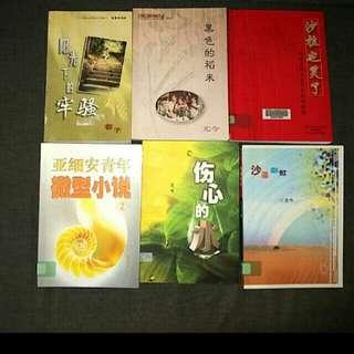 6 尤今 伤心的水 沙漠彩虹 异乡情缘 微型小说 高级中文创作精选  (Secondary Jc Chinese Higher Chinese English Composition 作文 Creative Writing )