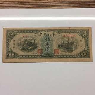 China 1948 Dong Bei Bank 50000 Yuan note