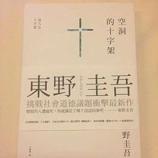 🚚 《空洞的十字架》東野圭吾作品