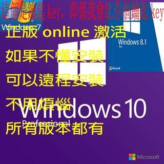 Window 7/8/10