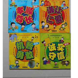 Chinese Story Books for Primary School Students