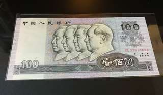 第四套人民幣:90100 (靚號) XE33613893