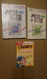 大家的日本語 初級 1 & 2 送 日語單字2000