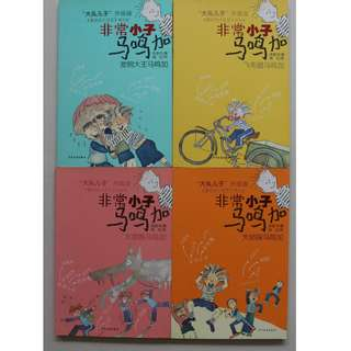 Chinese Story Books for Upper Primary and Lower Secondary Students