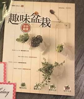趣味盆栽 (品鑑文化)+小盆栽黑板