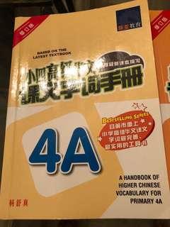 Handbook for higher Chinese 5a,5b,4a,4b