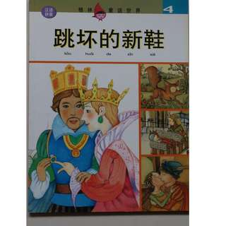 Chinese Story Books for Primary School Students.