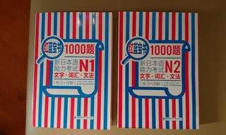 N1 N2 考試題 日本語能力考試