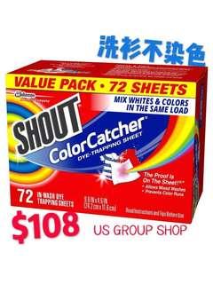 ✨勁量裝 美國產品 Shout Color Catche