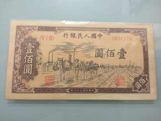 China 1949 100 yuen