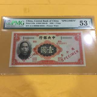 China Central bank 1936 Specimen 1 Yuan note