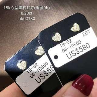 18k 0.20ct心型鑽石耳釘