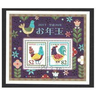 JAPAN 2016 ZODIAC YEAR OF ROOSTER 2017 SOUVENIR SHEET OF 2 STAMPS IN FINE USED CONDITION