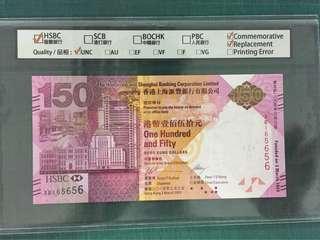 滙豐紀念鈔 補版 直版UNC 帶冊